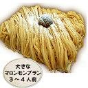大きなマロンモンブラン〜マロンクリームとクラッシュマロンの渋皮煮のモンブランケーキ〜【菓子工房こいづみオリジナ…