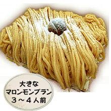 菓子工房こいづみ大きなマロンモンブラン〜マロンクリームとクラッシュマロンの渋皮煮のモンブランケーキ〜