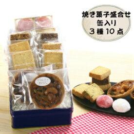 菓子工房こいづみ焼き菓子盛り合わせ【缶入り】3種10点〜贈り物・ギフト〜