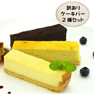 【訳ありスイーツ】わけありケーキバー 1000gセット500g(9〜13本)×3種から【2つ】お好みの組み合わせが選べる!味・品質は一級品