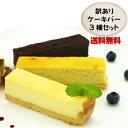 【送料無料】わけありケーキバー500g(9〜13本)×3種 1500gセット〜チーズケーキ・ビターショコラケーキ・スイートポ…