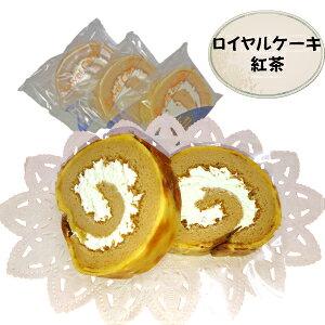 ロイヤルケーキ 個包装 ロールケーキ (アールグレー)