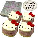ハローキティ ケーキ・ミニ苺(いちご)味【ギフト用化粧箱入り】【4個セット】〜イチゴのクリームチーズケーキ〜【ハ…