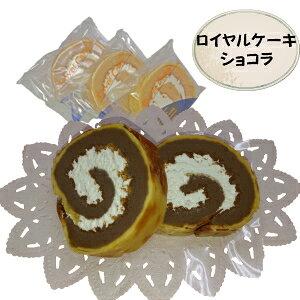 ロイヤルケーキ 個包装 ロールケーキ (ショコラ)