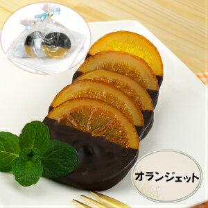 菓子工房こいづみ輪切りオレンジのオランジェット〜オレンジの輪切りのビターチョココーティング〜【2021バレンタインデー】