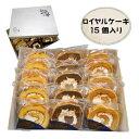 ロイヤルケーキ〜ロールケーキ詰め合わせ〜 (15個セット)バニラ・ショコラ・アールグレー【おもたせ・おみやげに最…
