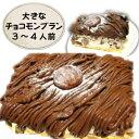 大きな生チョコモンブラン〜生チョコクリームとクラッシュマロンの渋皮煮のモンブラン〜【菓子工房こいづみオリジナル…