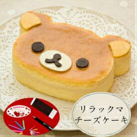 【バースデーケーキ・誕生日ケーキ】リラックマ チーズケーキ〜スフレチーズケーキ〜【お誕生日プレート&ローソク&名前入れ用転写シートセット】