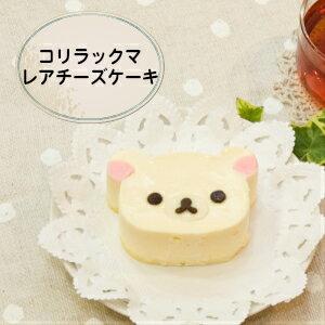 コリラックマ レア チーズケーキ〜レアチーズケーキ〜【スイーツ】【スィーツ】ホワイトデー