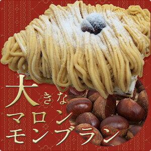 大きなマロンモンブラン〜マロンクリームとクラッシュマロンの渋皮煮のモンブランケーキ〜【スイーツ】【スィーツ】【おもたせ・おみやげに最適】