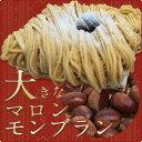 【あす楽】マロン増量中!マロン手作りモンブラン♪大きな3〜4人分!〜マロンクリームとクラッシュマロンの渋皮煮のモンブランケーキ〜