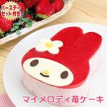 【誕生日ケーキ】マイメロディ苺(い...