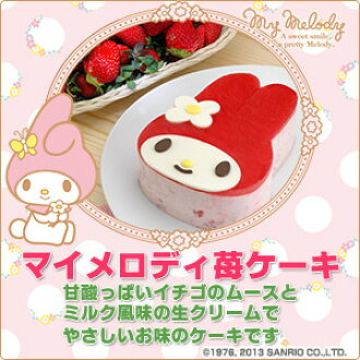 My Melody 苺(いちご) cake ~ sweet and sour jelly and strawberry mousse cake ~