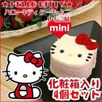【あす楽】ハローキティ ケーキ・ミ...
