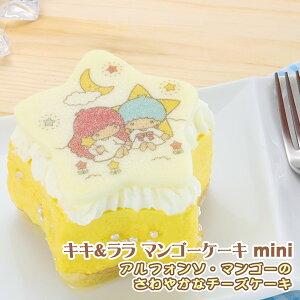 キキ&ララ マンゴーケーキ・ミニ〜アルフォンソマンゴーのチーズケーキにホワイトチョコをのせて〜【キキララ・LittleTwinStars・リトルツインスターズ】【サンリオ】【個包装】【そのまま