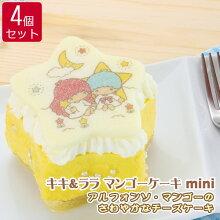 キキ&ララマンゴーケーキ・ミニ〜アルフォンソマンゴーのチーズケーキにホワイトチョコをのせて〜4個セット【キキララ】【LittleTwiuStars】【スイーツ】【スィーツ】【アイスケーキとしても美味しく食べられます】