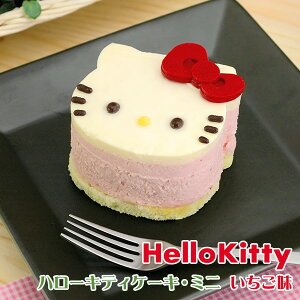 ハローキティ 苺(いちご) ミニケーキ〜イチゴのクリームチーズケーキ〜【ハローキティ】【サンリオ】【スイーツ・スィーツ】【おもたせ・おみやげに最適】