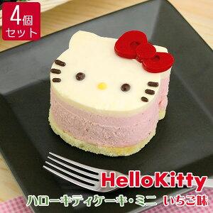 ハローキティ ケーキ・ミニ苺(いちご)味 4個セット〜イチゴのクリームチーズケーキ〜【ギフト用化粧箱入り】【キティちゃん】【キティー】【サンリオ】【キャラクターケーキ】【おも