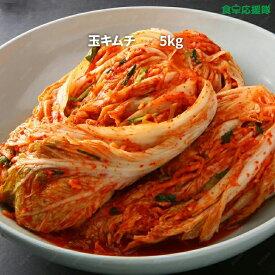 【限定特価!】送料無料 玉キムチ 韓国キムチ 白菜 5kg クール便