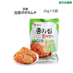 送料無料 宗家ポギキムチ 1kg×5袋 韓国キムチ 白菜キムチ【予約キムチ1~2週】