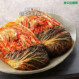 多福 白菜キムチ 5キロ 冷蔵便 キムチ ポギキムチ5kg 多福「送料無料、一部地域除く」