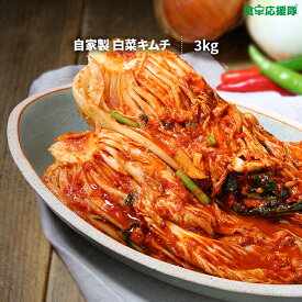 送料無料 自家製 白菜キムチ3kg 韓国キムチ 白菜