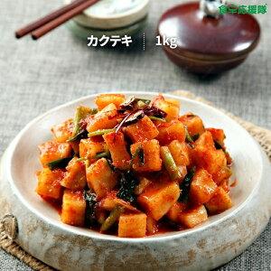 カクテキ キムチ 韓国キムチ 大根 1kg