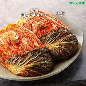 白菜キムチ10キロ 多福 ポギキムチ 激旨 汁多目「送料無料、一部地域除く」「冷蔵発送」