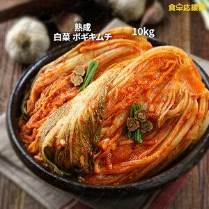 熟成キムチ 白菜キムチ 10キロ キムチ ポギキムチ 酸っぱさ有 シンキムチ 発酵キムチ 白菜漬け物 ※常温発送