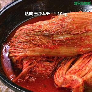 【限定特価!】送料無料 熟成 玉キムチ 10kg 白菜キムチ 常温便