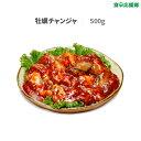 牡蠣チャンジャ 500g 高級チャンジャ カキチャンジャ 広島産 牡蠣 オイスター
