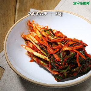 ネギキムチ 5kg 業務用 葱キムチ ねぎ パギムチ