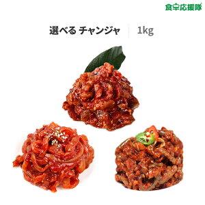 選べるチャンジャ1kg 軟骨いかチャンジャ イカチャンジャ タコチャンジャ コリコリ食感 ピリ辛 軟骨イカ※1kg又は500g×2袋