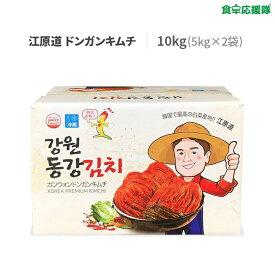 江原道 ドンガンキムチ 10kg 業務用 シンキムチ 冷蔵便 韓国産キムチ 白菜キムチ ポギキムチ ※酸味有り