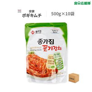 宗家 ポギキムチ 500g ×10袋 1ケース 白菜キムチ 取り寄せキムチ