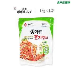 宗家 ポギキムチ 1kg 白菜キムチ【新鮮お取り寄せキムチ】