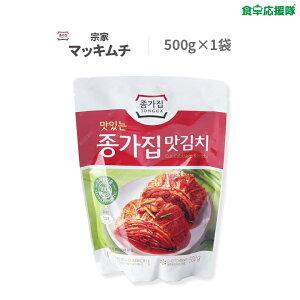 ジョンガキムチ 宗家 マッキムチ 500g 酸味有り カットキムチ 一口サイズ 白菜キムチ