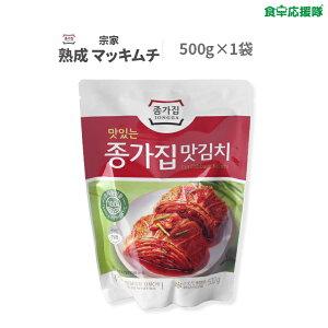 宗家 マッキムチ 500gカットキムチ 一口サイズ 白菜キムチ シンキムチ【新鮮お取り寄せキムチ】