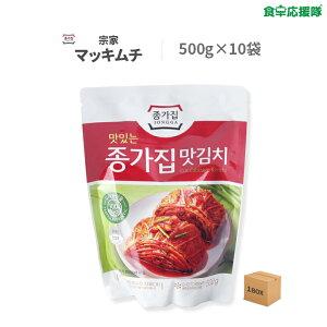 宗家 マッキムチ 500g ×10袋 1ケース カット 白菜キムチ【新鮮お取り寄せキムチ】