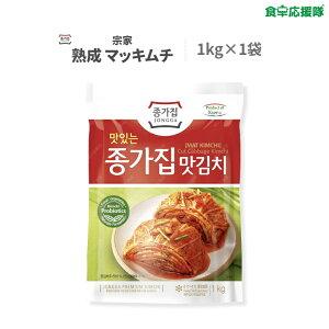 宗家 マッキムチ 1kg カットキムチ 一口サイズ 白菜キムチ シンキムチ【新鮮お取り寄せキムチ】