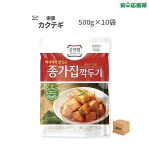 宗家 カクテギ 500g ×10袋 1ケース 大根キムチ カクテギキムチ【新鮮お取り寄せキムチ】