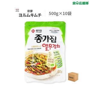 宗家 ヨルムキムチ 500g ×10袋 1ケース 大根の葉キムチ 【新鮮お取り寄せキムチ】