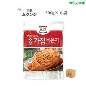 宗家 ムグンジ 500g ×6袋 1ケース 熟成キムチ 白菜キムチ【新鮮お取り寄せキムチ】