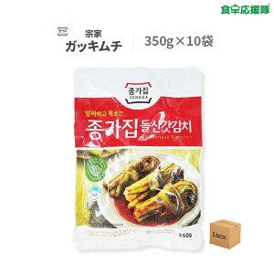 宗家 ガッキムチ 350g ×10袋 1ケース 芥子菜のキムチ カッキムチ【新鮮お取り寄せキムチ】