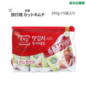 宗家 旅行用 カットキムチ 200g×5袋入り 白菜キムチ旅行セット 取り寄せキムチ