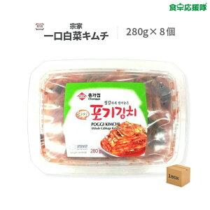 宗家 一口白菜キムチ 280g ×8袋 1ケース カットキムチ 【新鮮お取り寄せキムチ】