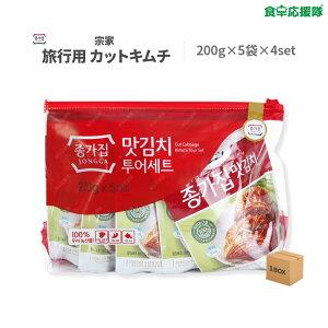 宗家 旅行用 カットキムチ 200g×5袋入り×4セット 1ケース 白菜キムチ旅行セット【新鮮お取り寄せキムチ】