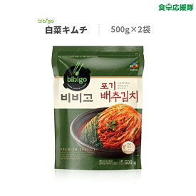 bibigo キムチ 500g ×2袋 白菜キムチ ビビゴ ポギキムチ クール便