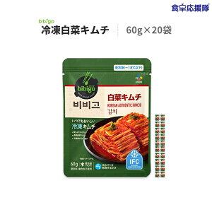 bibigo 冷凍白菜キムチ 60g×20袋 ビビゴ キムチ 白菜キムチ 長期保存可能 小分け 長持ち