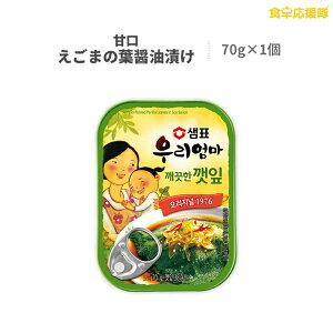 泉印 えごまの葉キムチ 甘口 缶詰 70g センピョ えごまの葉醤油漬け エゴマ エゴマ葉キムチ